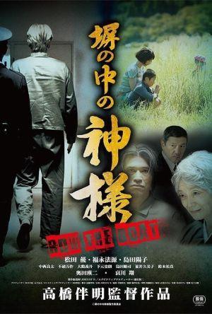 God in Jail film poster