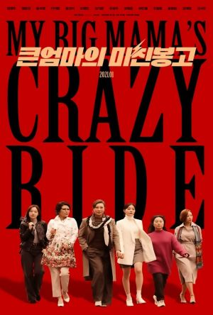 My Big Mama's Crazy Ride film poster