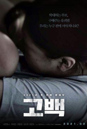 Go Back film poster