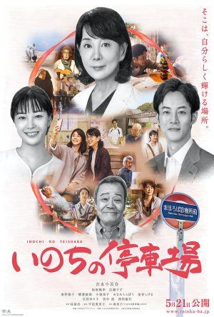 Life's Station film poster