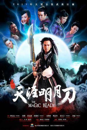 The Magic Blade film poster
