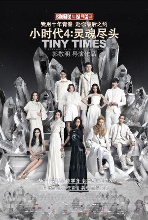 Tiny Times 4 film poster