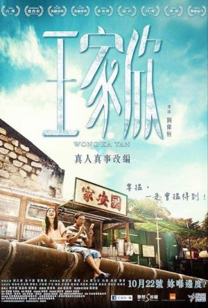 Wong Ka Yan film poster