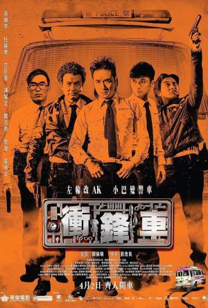 Two Thumbs Up film poster