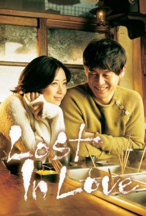 Lost in Love film poster