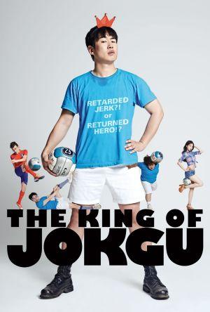 The King of Jokgu film poster