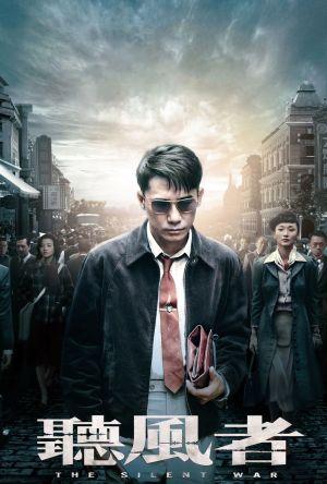 The Silent War film poster