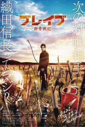Brave: Gunjyo Senki film poster
