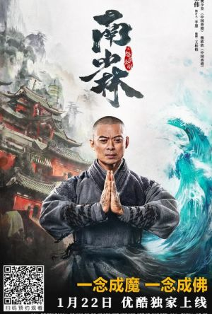 The Southern Shaolin's Angry Eye film poster