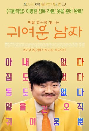 Cute Man film poster
