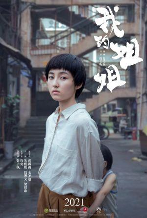 Sister film poster