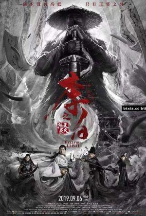 Li Bai: Hellfire film poster