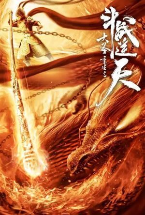 The Monkey King Rebirth - Fight Against the Sky film poster