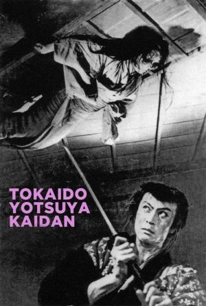 The Ghost of Yotsuya film poster