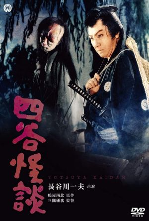 Yotsuya Ghost Story film poster