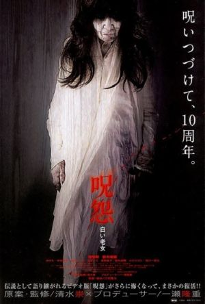 Ju-on: White Ghost film poster