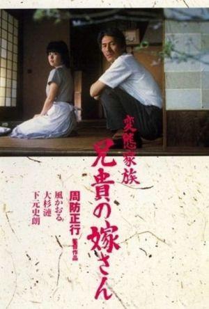 Abnormal Family film poster