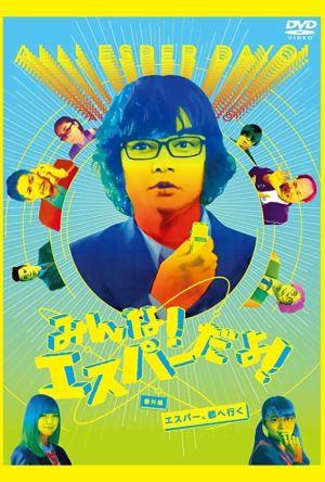 Minna! Esupa Dayo! Bangaihen - Esupa, Miyako e Iku film poster