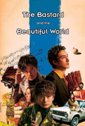 The Bastard and the Beautiful World film poster