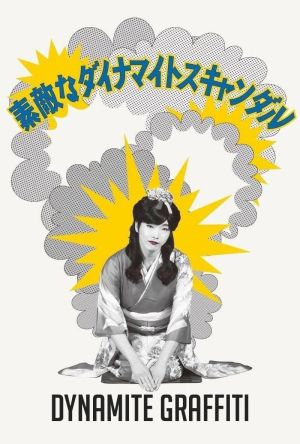Dynamite Graffiti film poster
