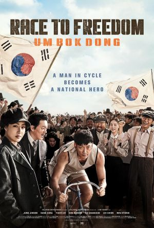 Race to Freedom: Um Bok-dong film poster