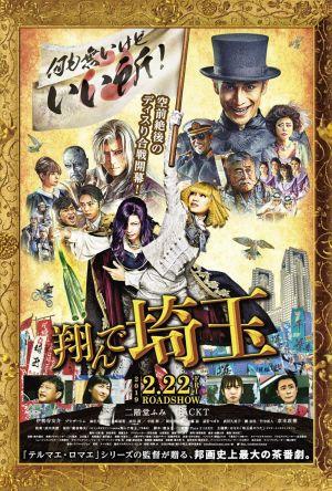 Fly Me to the Saitama film poster