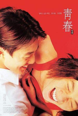 Plum Blossom film poster