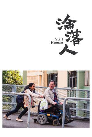 Still Human film poster