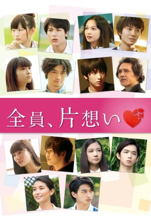 Unrequited Love film poster