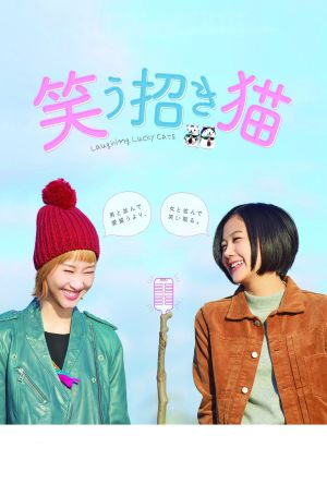Laughing Lucky Cats film poster