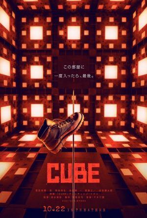 CUBE film poster