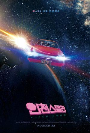 Super Nova film poster