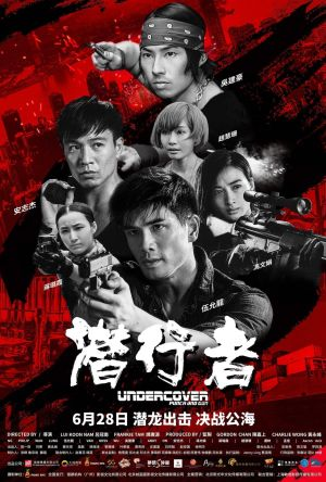 Undercover vs. Undercover film poster