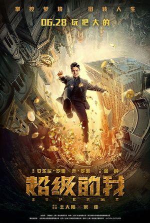 Super Me film poster