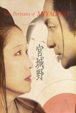 Two Portraits of MIYAGINO film poster