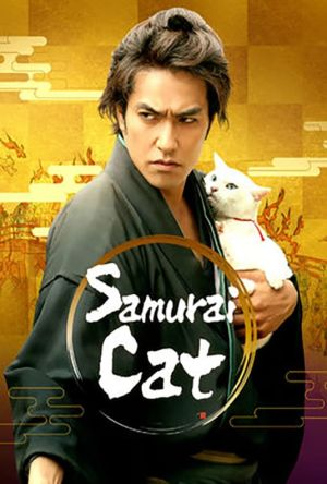 Samurai Cat: The Movie film poster