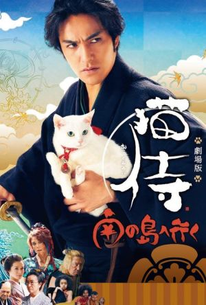 Samurai Cat 2: A Tropical Adventure film poster