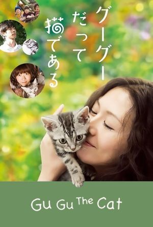 Gou-Gou, the Cat film poster