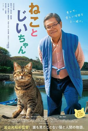 The Island of Cats film poster