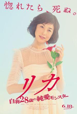 Rika film poster