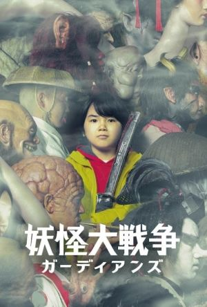 The Great Yokai War –Guardians– film poster