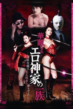 Erotibot film poster