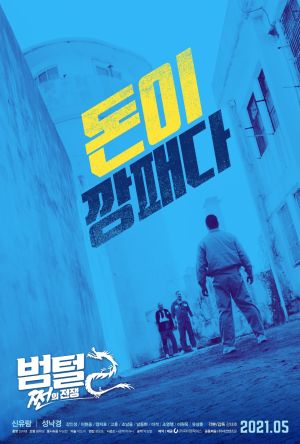 King of Prison 2: The Prison War film poster