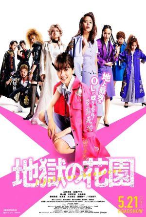 Hell's Garden film poster