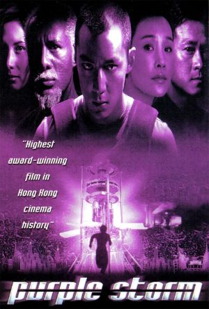 Purple Storm film poster