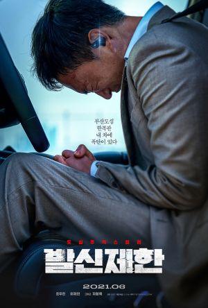 Hard Hit film poster