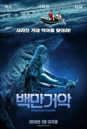 Million Dollar Crocodile film poster