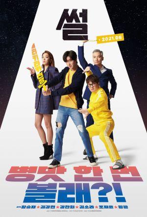 The Gossip film poster