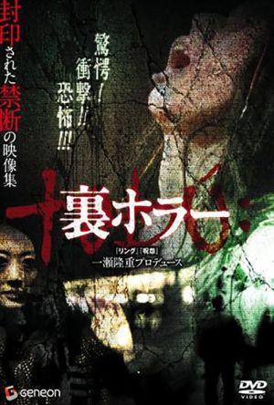 Ura Horror film poster
