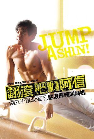 Jump Ashin! film poster